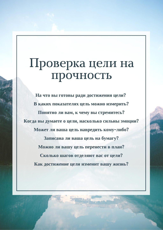 chek-list-proverka-celi