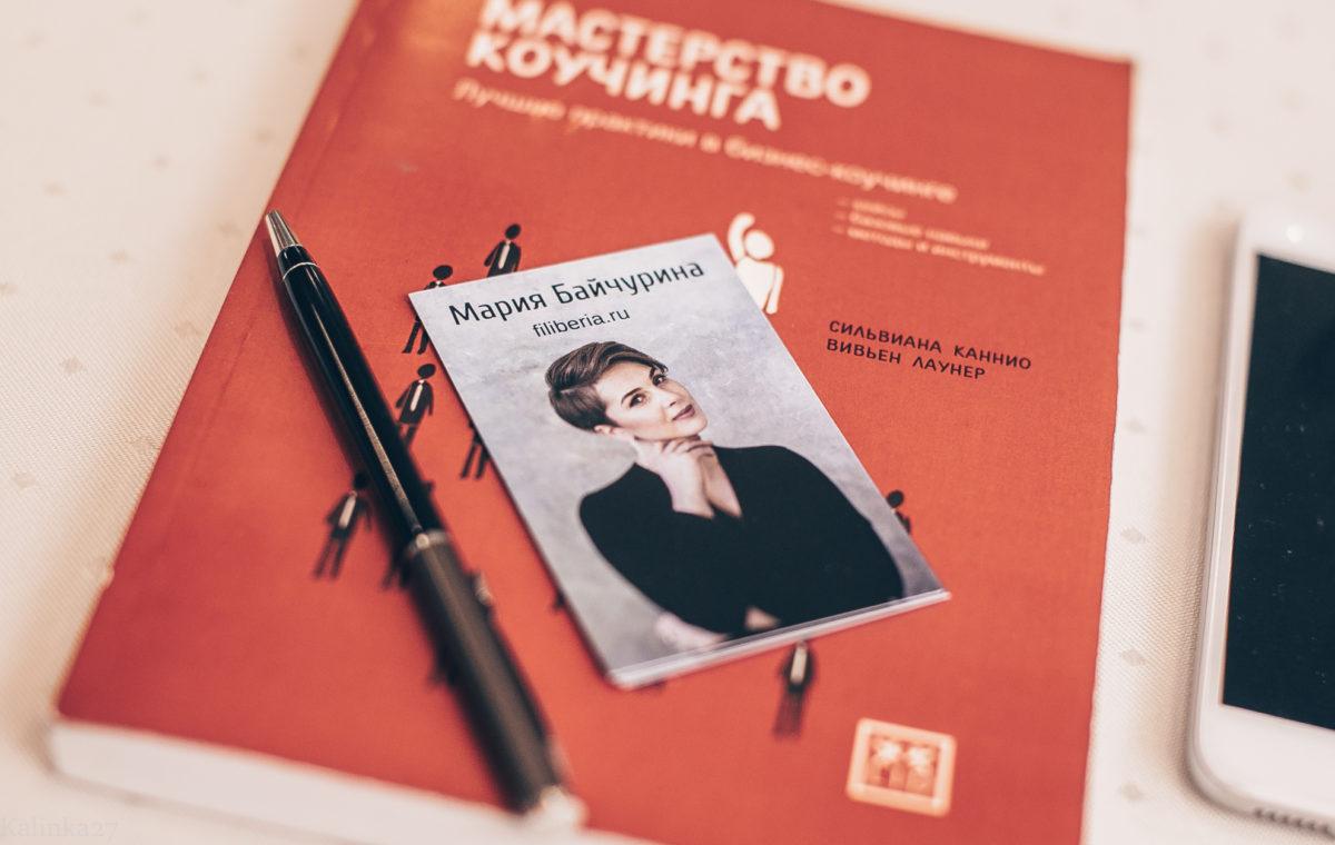 Интервью для книги